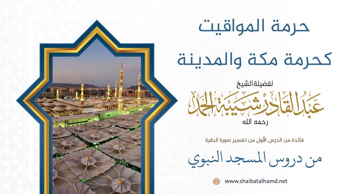 حرمة المواقيت كحرمة مكة والمدينة