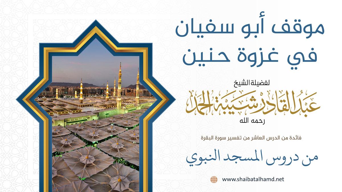 موقف أبو سفيان في غزوة حنين