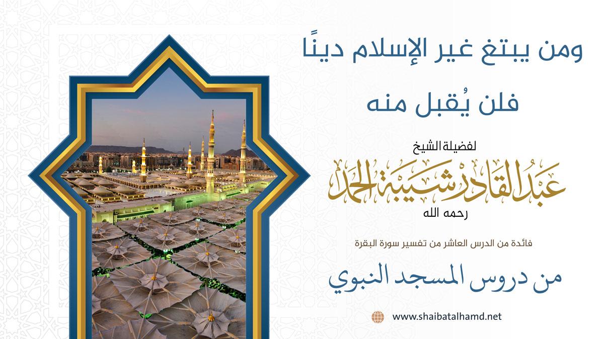 {ومن يبتغ غير الإسلام دينًا فلن يُقبل منه}
