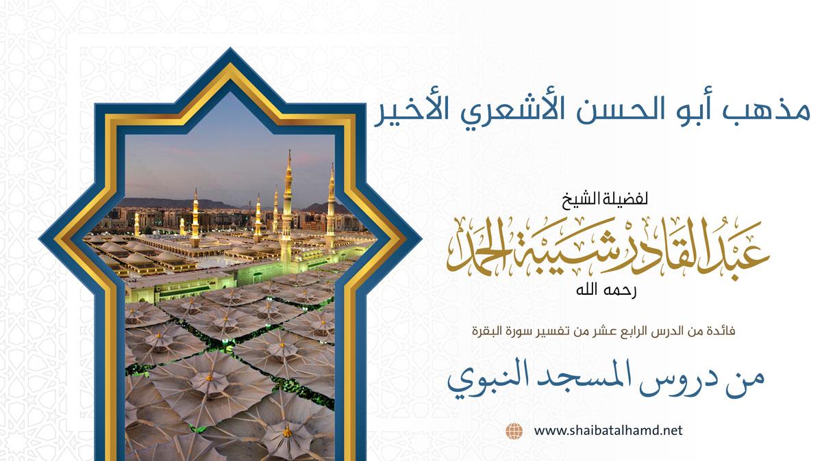 مذهب أبو الحسن الأشعري الأخير
