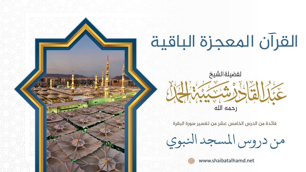 القرآن المعجزة الباقية