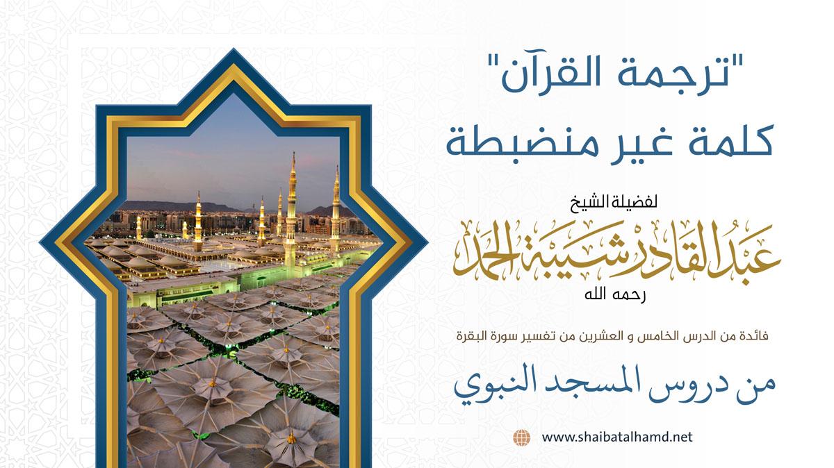 """""""ترجمة القرآن"""" كلمة غير منضبطة"""