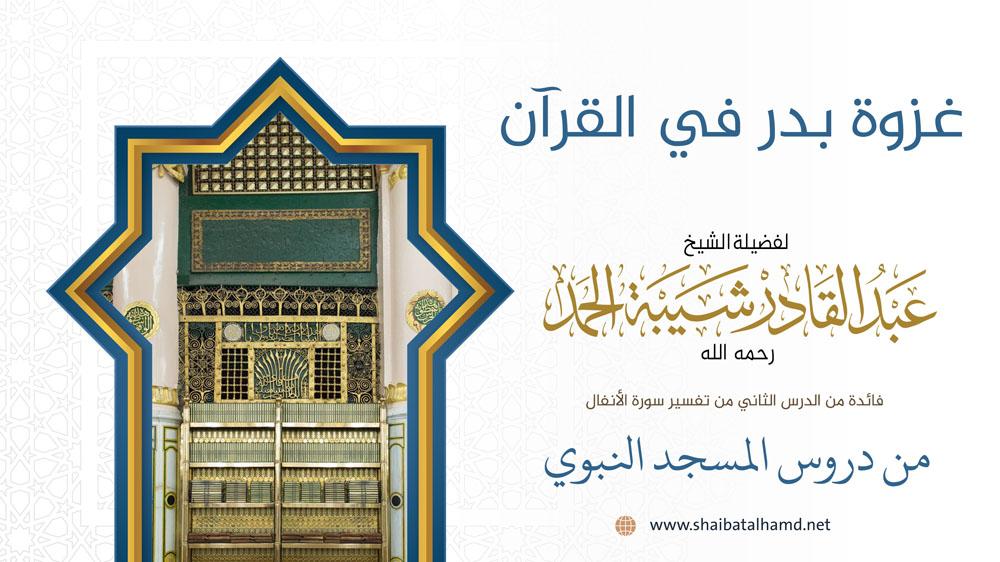 غزوة بدر في القرآن