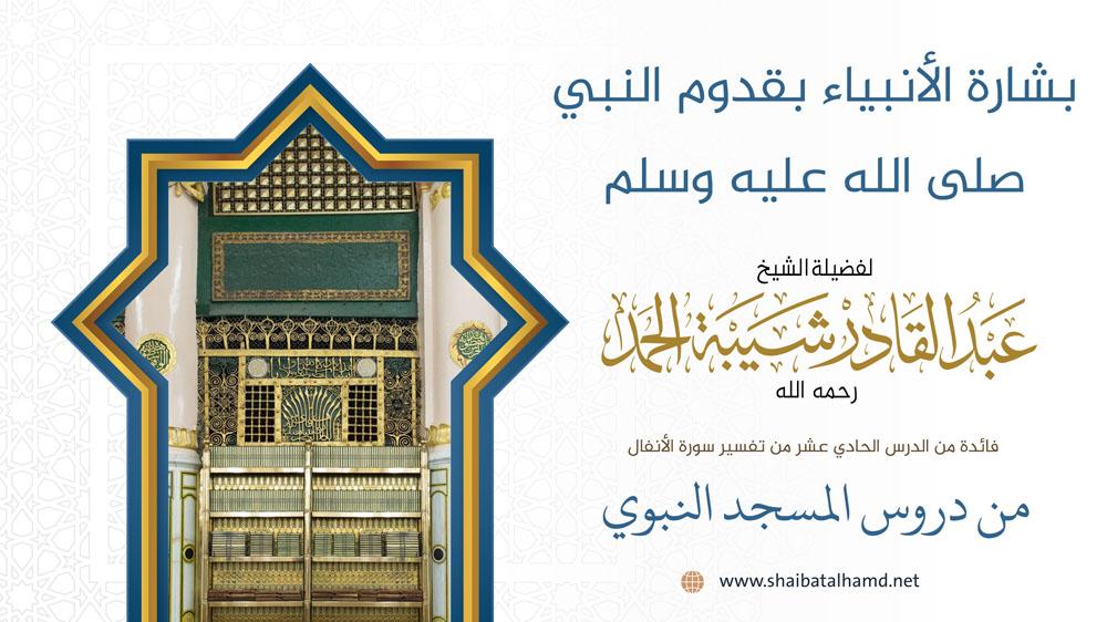 بشارة الأنبياء بقدوم النبي محمد صلى الله عليه وسلم