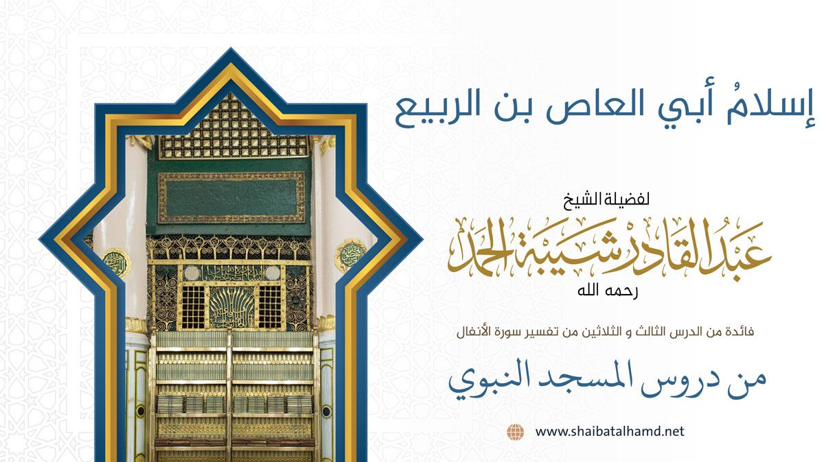 إسلامُ أبي العاص بن الربيع