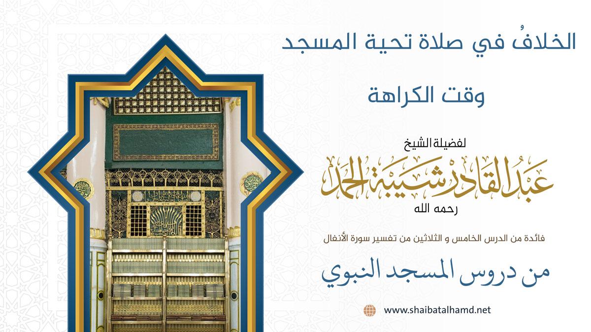 الخلافُ في صلاة تحية المسجد وقت الكراهة