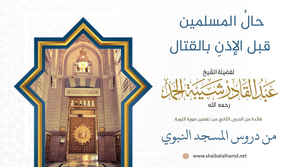 حالُ المسلمين قبل الإذنِ بالقتال| فضيلة الشيخ عبدالقادر شيبة الحمد رحمه الله