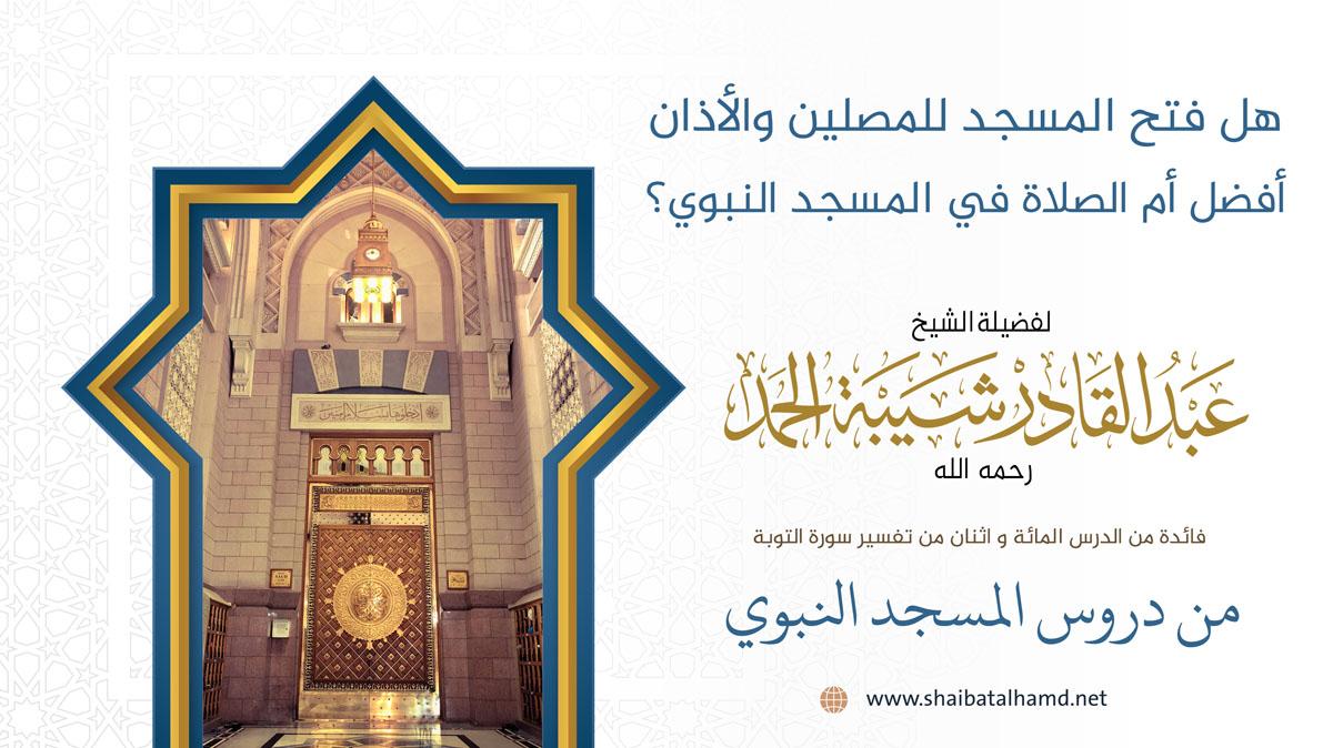 هل فتح المسجد للمصلين والأذان أفضل أم الصلاة في المسجد النبوي؟