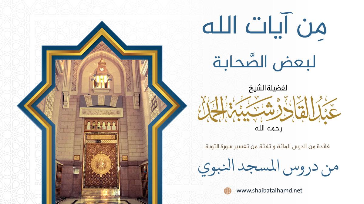 مِن آيات الله لبعض الصَّحابة - فضيلة الشيخ عبدالقادر شيبة الحمد رحمه الله