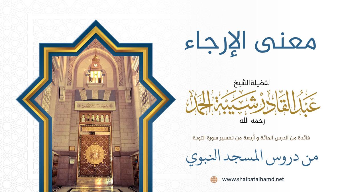 معنى الإرجاء  - فضيلة الشيخ عبدالقادر شيبة الحمد رحمه الله