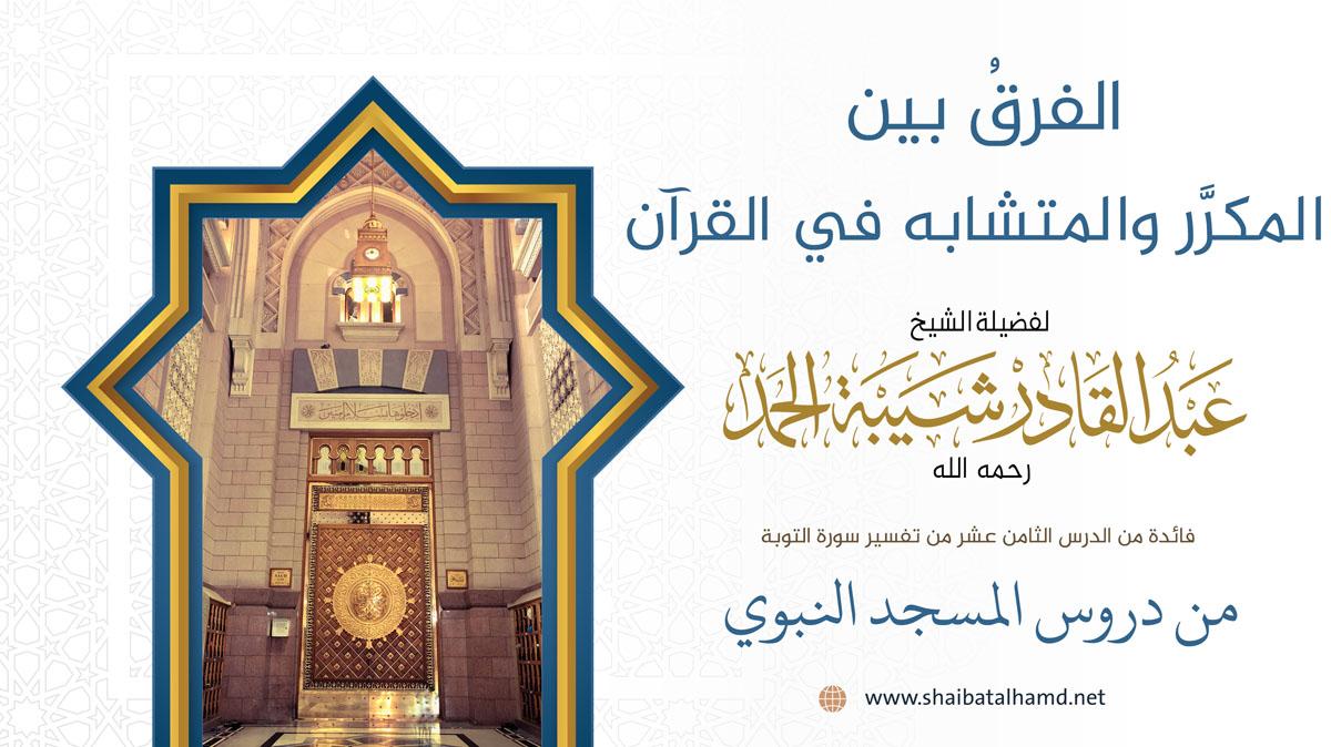 الفرقُ بين المكرَّر والمتشابه في القرآن