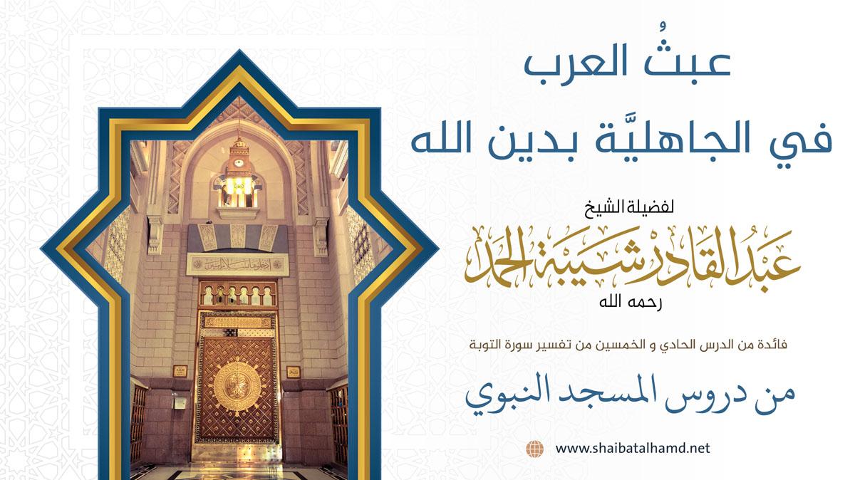 عبثُ العرب في الجاهليَّة بدين الله