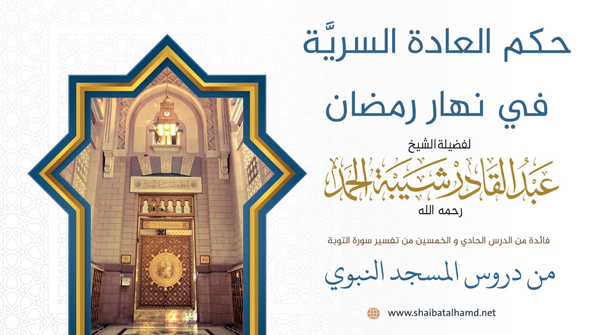 حكم العادة السريَّة في نهار رمضان