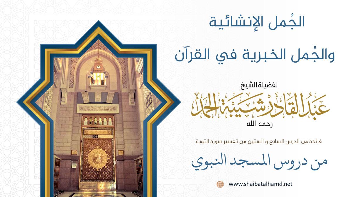 الجُمل الإنشائية والجُمل الخبرية في القرآن