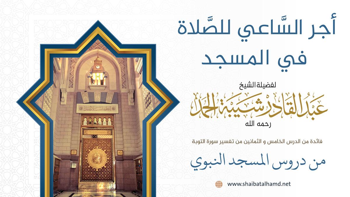 أجر السَّاعي للصَّلاة في المسجد
