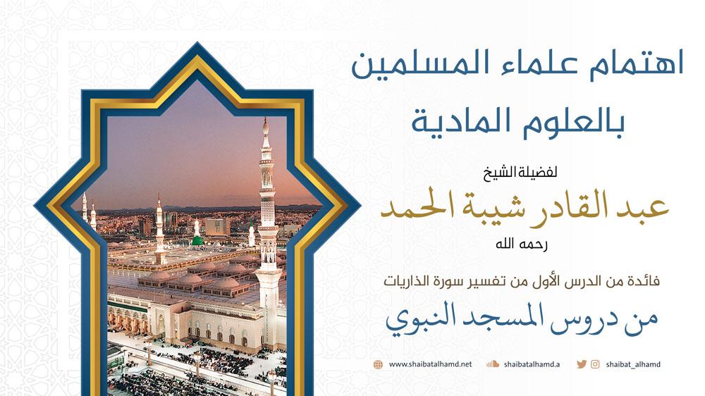 اهتمام علماء المسلمين بالعلوم المادية