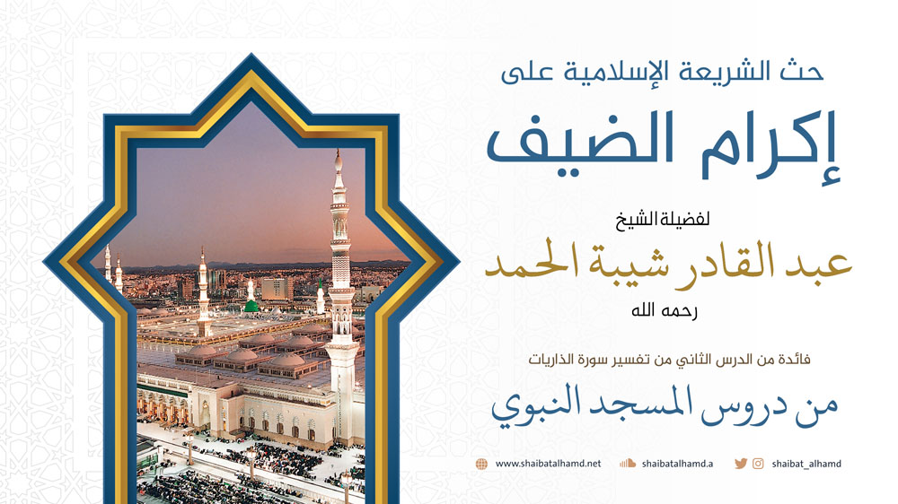 حث الشريعة الإسلامية على إكرام الضيف