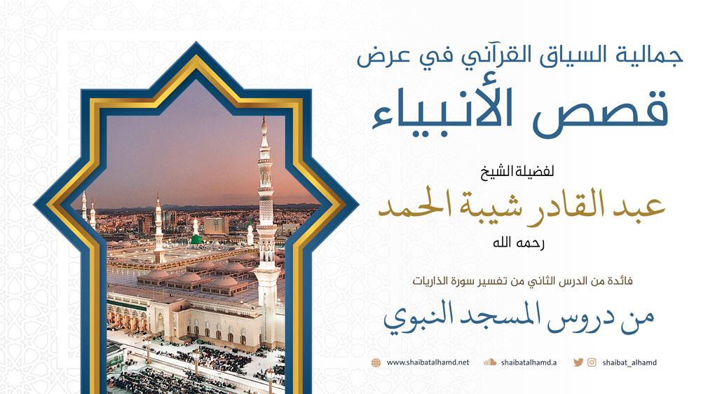 جمالية السياق القرآني في عرض قصص الأنبياء