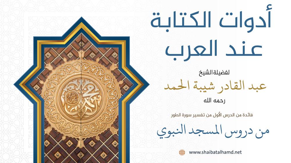أدوات الكتابة عند العرب