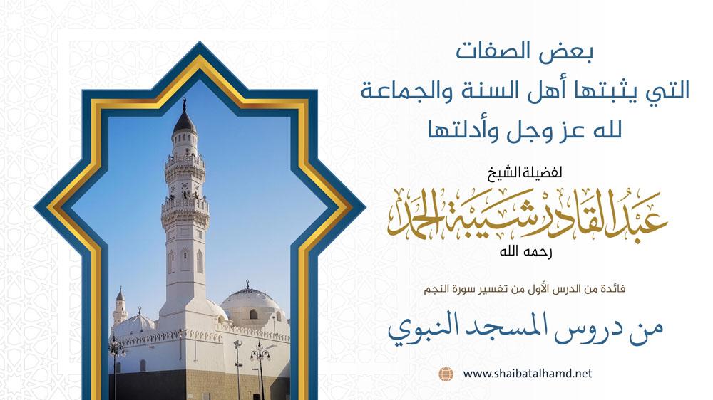 بعض الصفات التي يثبتها أهل السنة والجماعة لله عز وجل وأدلتها من القرآن والسنة