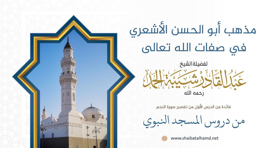مذهب أبو الحسن الأشعري رحمه الله في صفات الله تعالى