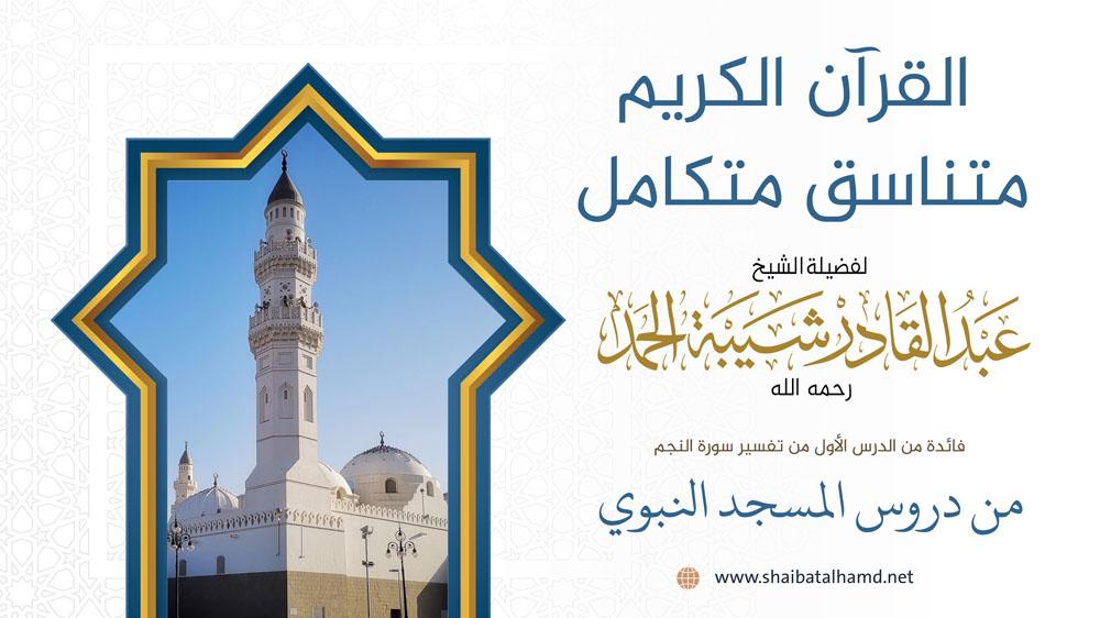 القرآن متناسق متكامل