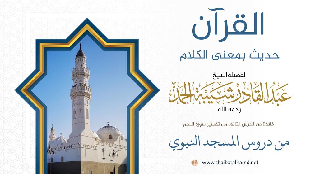 القرآن حديث بمعنى الكلام