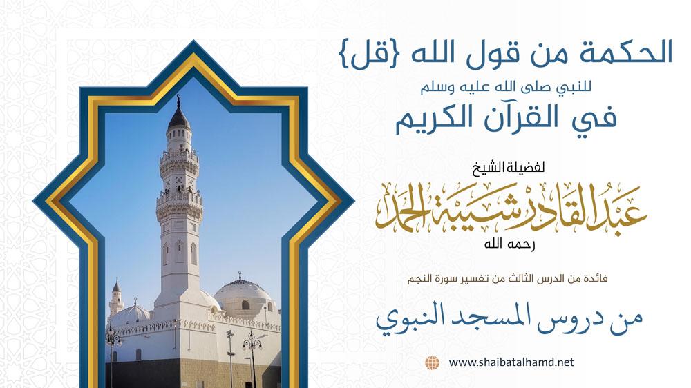 الحكمة من قول الله {قل} للنبي صلى الله عليه وسلم في القرآن الكريم