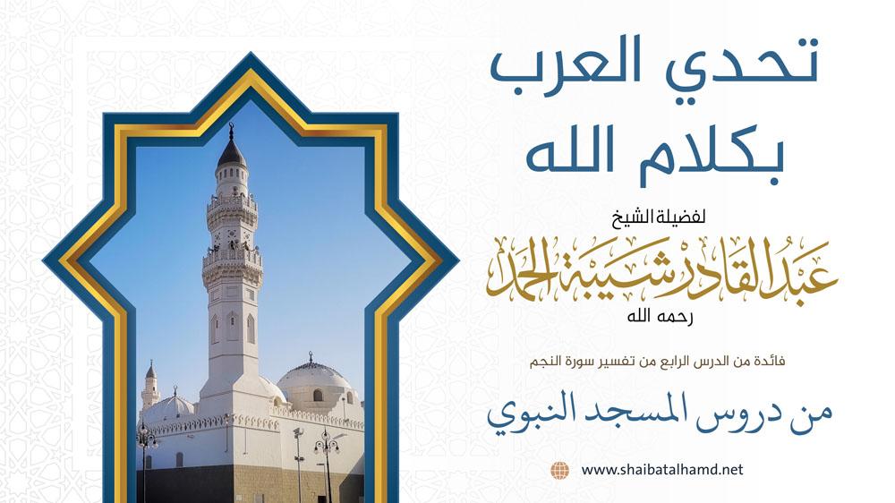 تحدي العرب بكلام الله