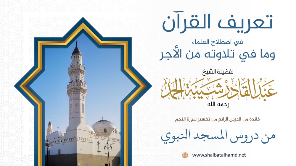 تعريف القرآن في اصطلاح العلماء وما في تلاوته من الأجر