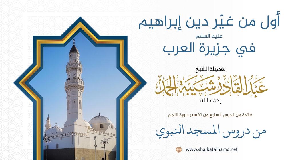 أول من غيّر دين إبراهيم عليه السلام في جزيرة العرب