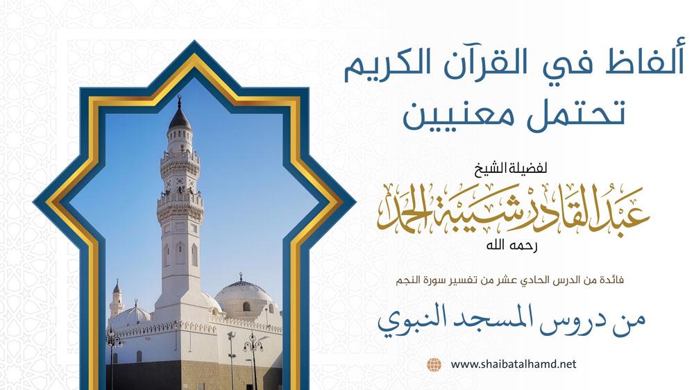 ألفاظ في القرآن الكريم تحتمل معنيين