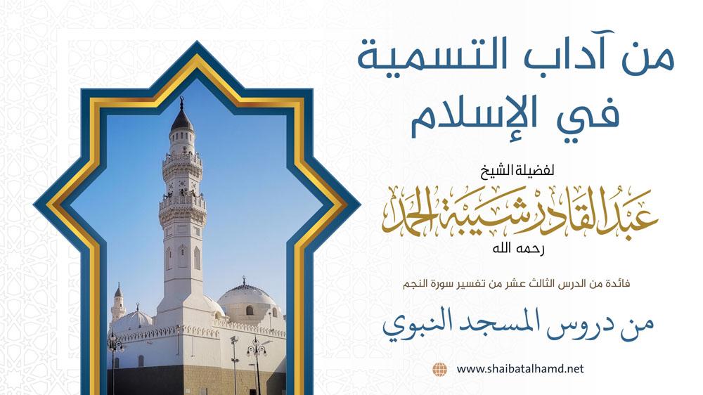من آداب التسمية في الإسلام