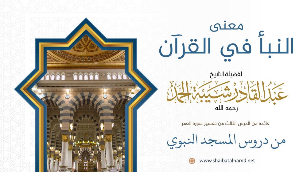 معنى النبأ في القرآن