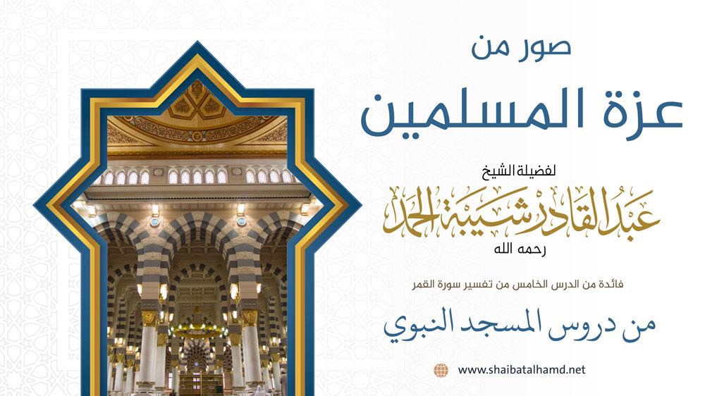 نماذج من عزة المسلمين