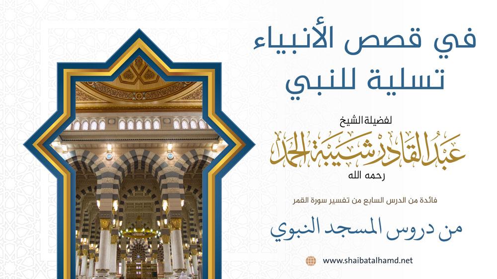 في قصص الأنبياء تسلية لنبي الله محمد