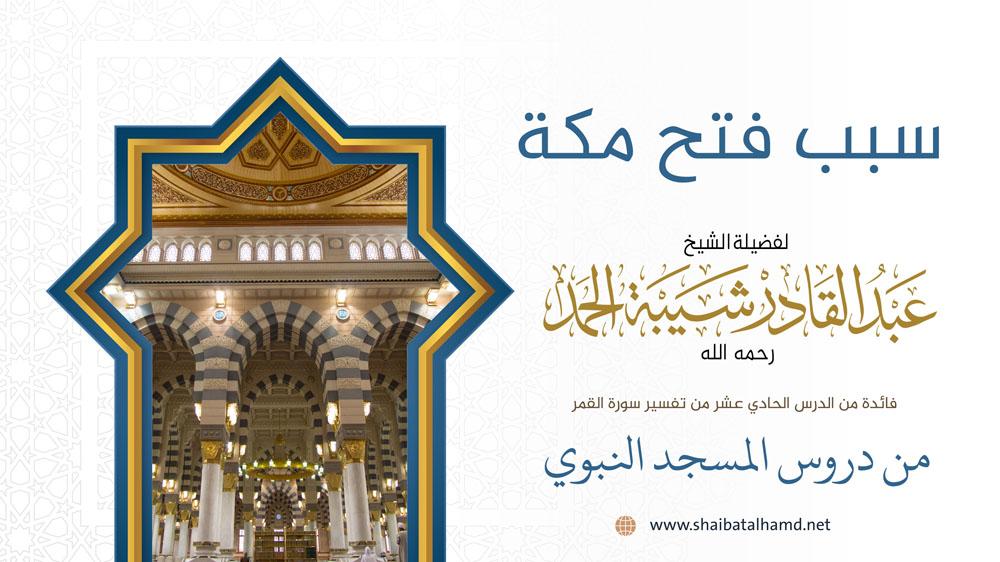 سبب فتح مكة