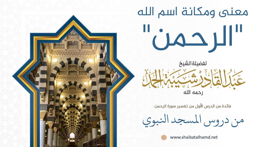 """معنى ومكانة اسم الله """"الرحمن"""""""