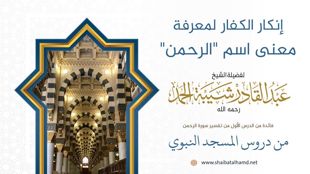"""إنكار الكفار لمعرفة معنى اسم """"الرحمن"""""""