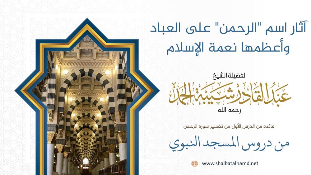 """آثار اسم """"الرحمن"""" على العباد وأعظمها نعمة الإسلام"""