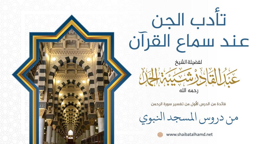 تأدب الجن عند سماع القرآن