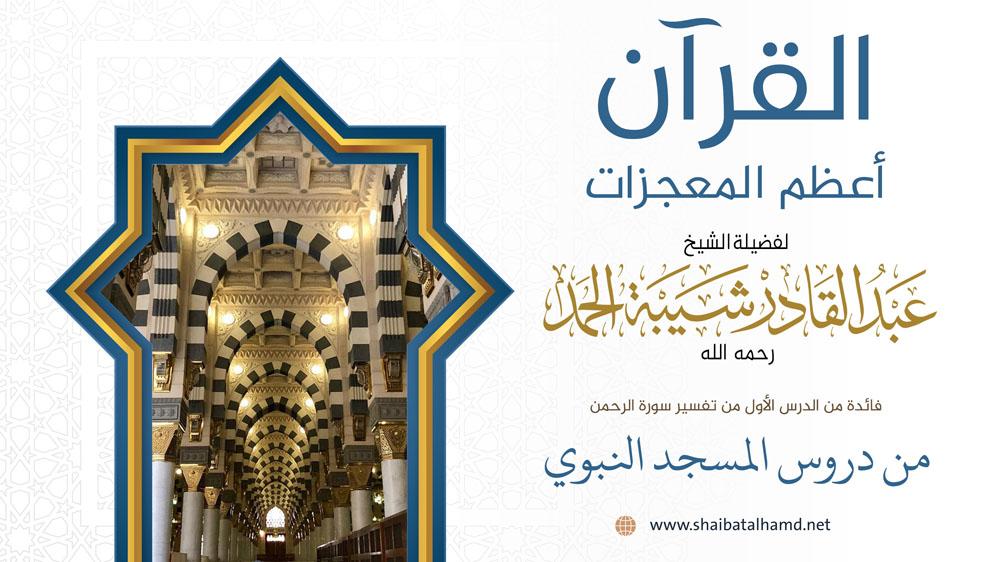 القرآن أعظم المعجزات