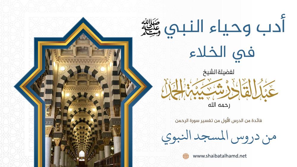 أدب وحياء النبي عليه الصلاة والسلام في الخلاء