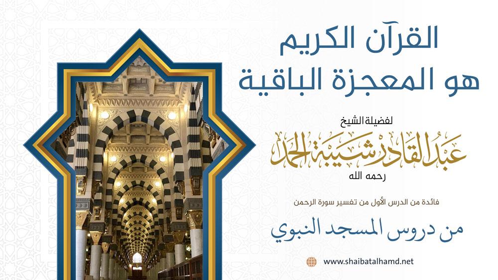 القرآن الكريم هو المعجزة الباقية