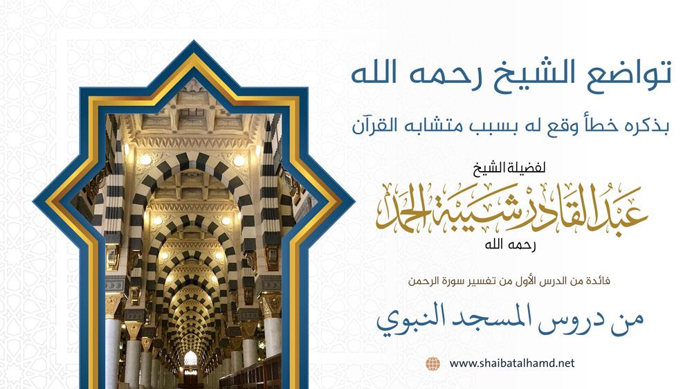 تواضع الشيخ بذكره خطأ وقع له بسبب متشابه القرآن أثناء متابعة مسابقة على التلفاز