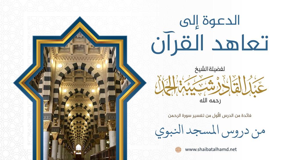 الدعوة إلى تعاهد القرآن