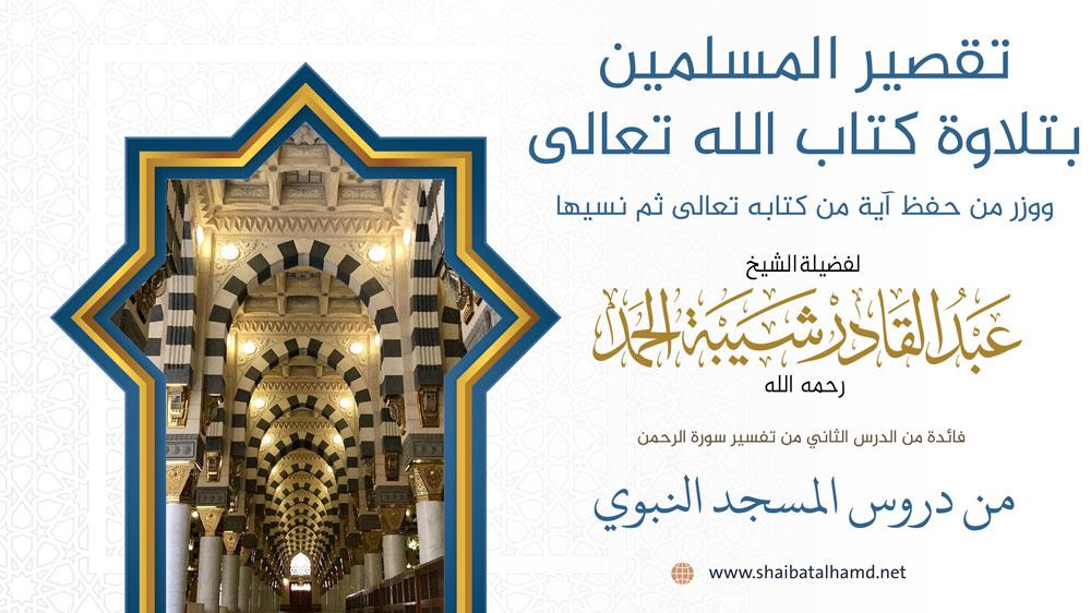 تقصير المسلمين بتلاوة كتاب الله تعالى ووزر من حفظ آية من كتابه تعالى ثم نسيها