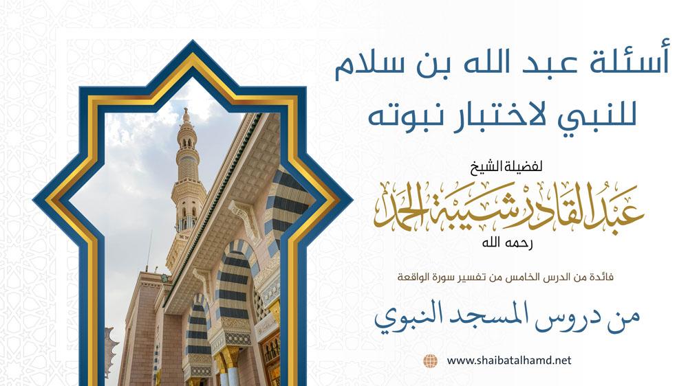 أسئلة عبد الله بن سلام للنبي لاختبار نبوته
