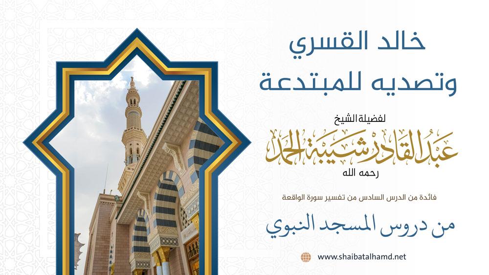 فضل خالد القسري وتصديه للمبتدعة