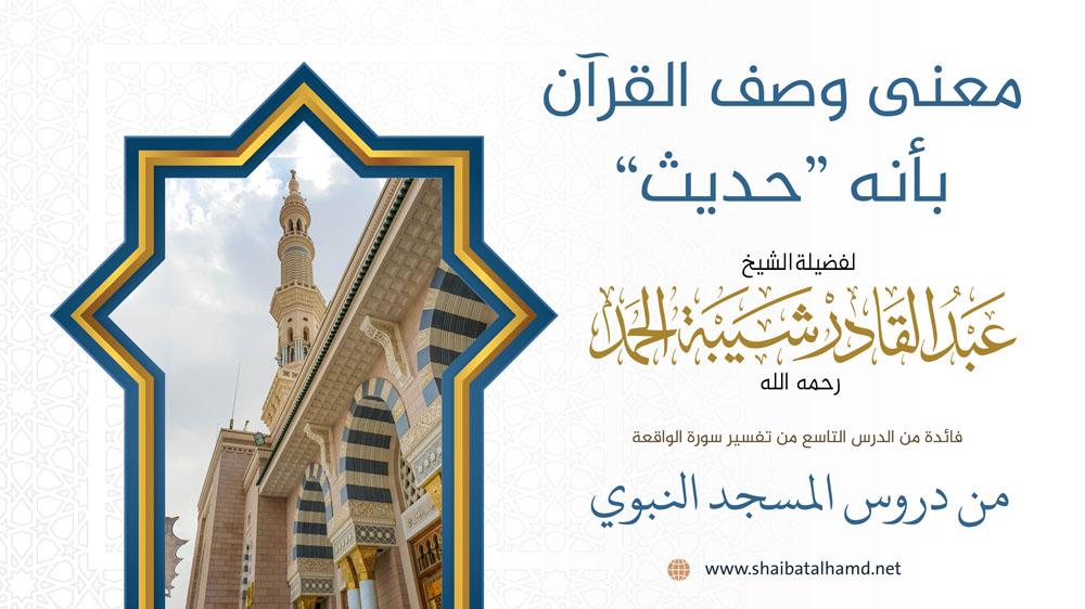 """معنى وصف القرآن بأنه """"حديث"""""""